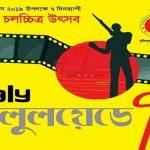 জাতীয় গ্রন্থাগারে মুক্তিযুদ্ধ চলচ্চিত্র উৎসব