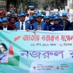 ভোলায় তিন দিনব্যাপী জাতীয় নজরুল সম্মেলন শুরু
